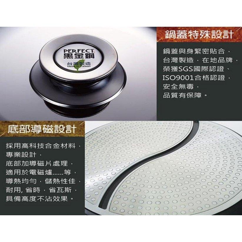 Perfect理想 日式黑金鋼鴛鴦鍋-附蓋(30cm) IKH_35030   PQ Shop
