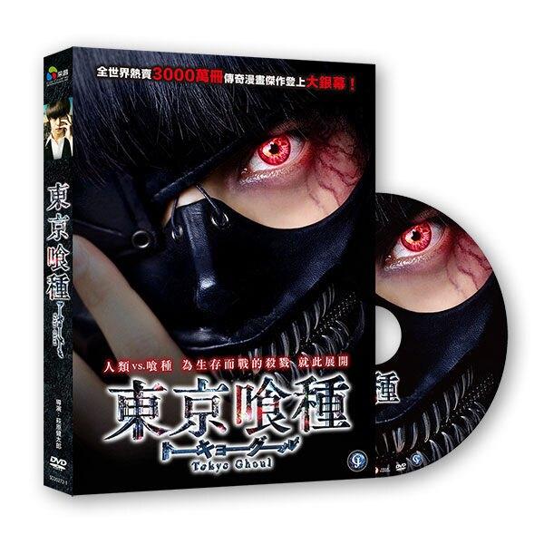 【停看聽音響唱片】【DVD】東京喰種