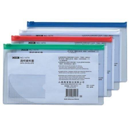 COX三燕 NO.147H  票券 支票用 透明資料套 資料袋 資料夾 收納袋 拉鍊袋 夾鏈袋 [促銷價]