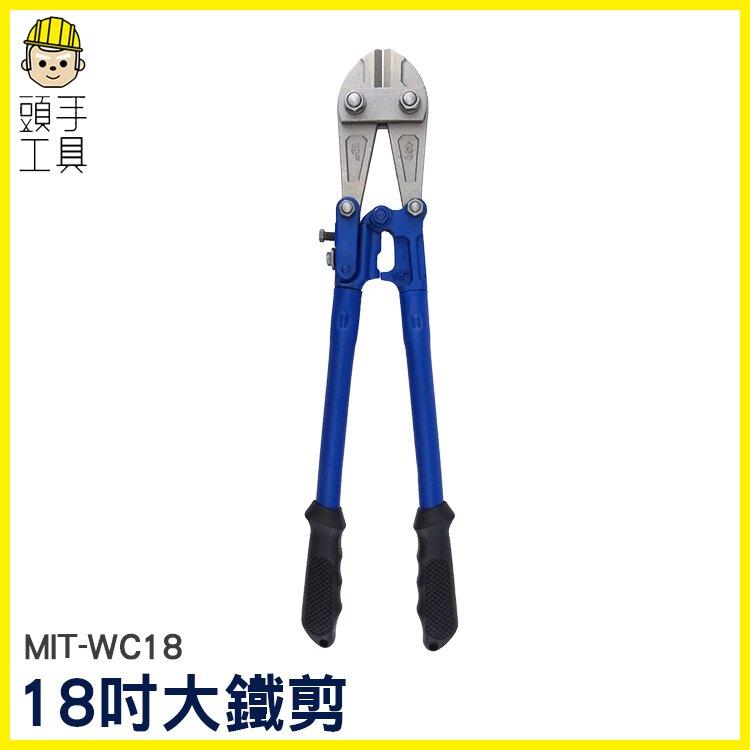 《頭手工具》鐵剪刀 高級大鐵剪 鐵條剪 破壞剪 斷線鉗 鋼絲剪  鐵線鉗 電纜剪 鐵皮剪刀