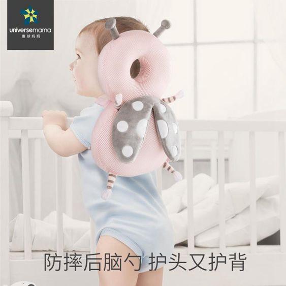寰球媽媽嬰兒防摔頭學步防摔帽寶寶防撞護頭枕保護墊厚防摔後腦勺