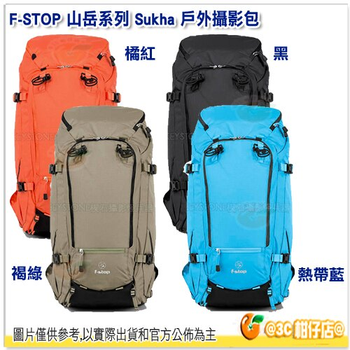 F-STOP Sukha ⼭岳系列 雙肩後背相機包 公司貨 AFSP003B 熱帶藍 戶外攝影包 電腦包 登山包 防水後背包