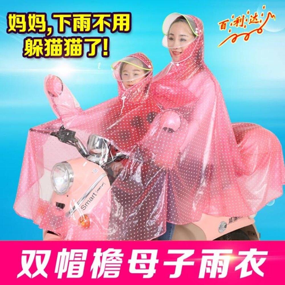 騎行雙人雨衣電動車機車電瓶車透明雨披