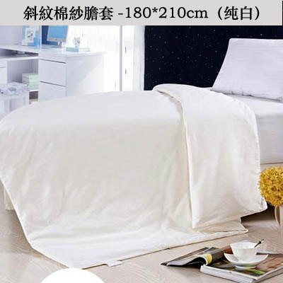 【斜紋棉紗膽套-180*210cm-1套/組】搭配本店蠶絲被芯網紗套換用為棉紗套(不單賣)-7101010