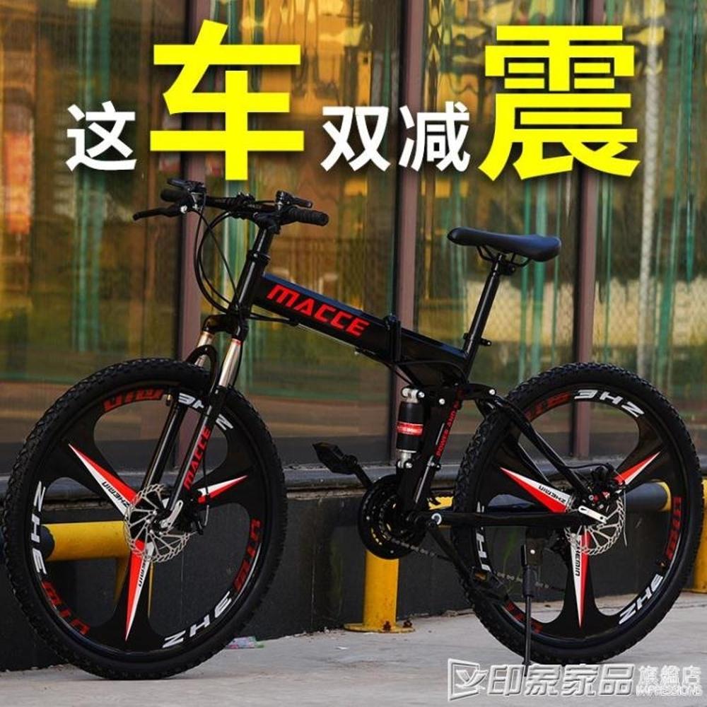 麥希摺疊山地車自行車24/26寸男女學生變速雙減震成人越野單車QM