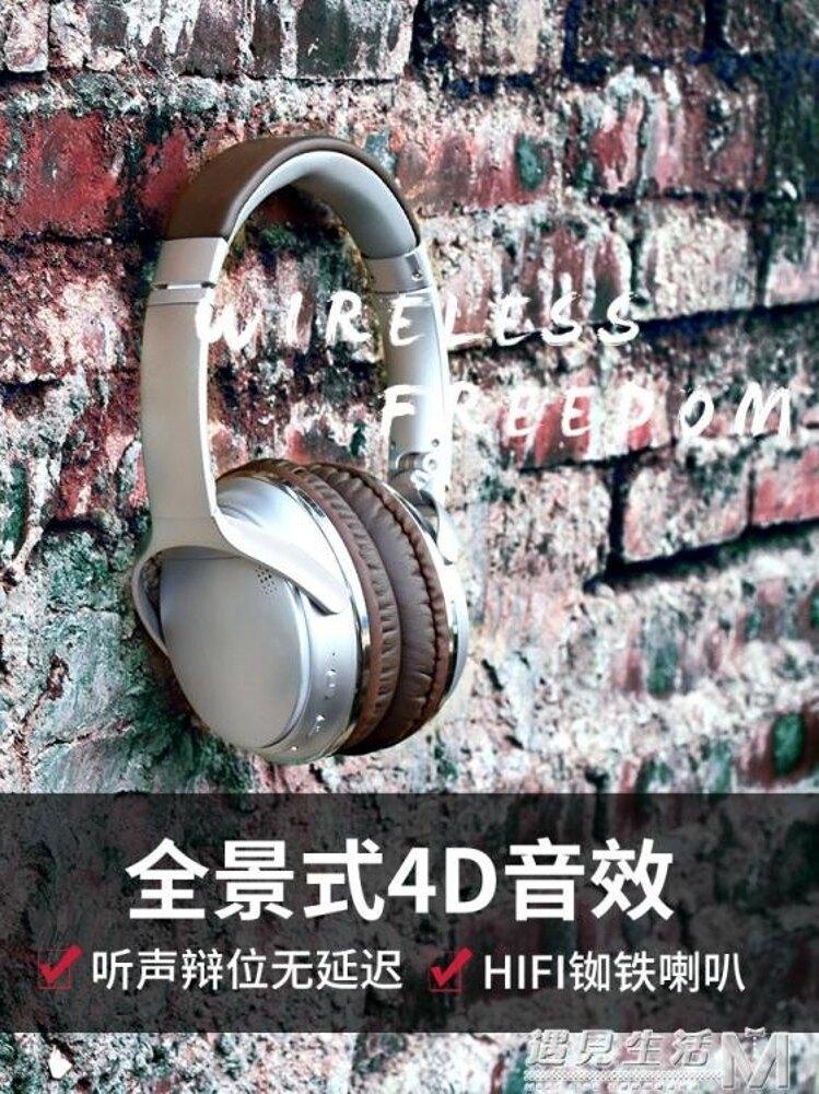 藍芽耳機頭戴式耳機無線男全包耳電競音樂手機耳機電腦台式機游戲耳麥 WD 遇見生活 母親節禮物
