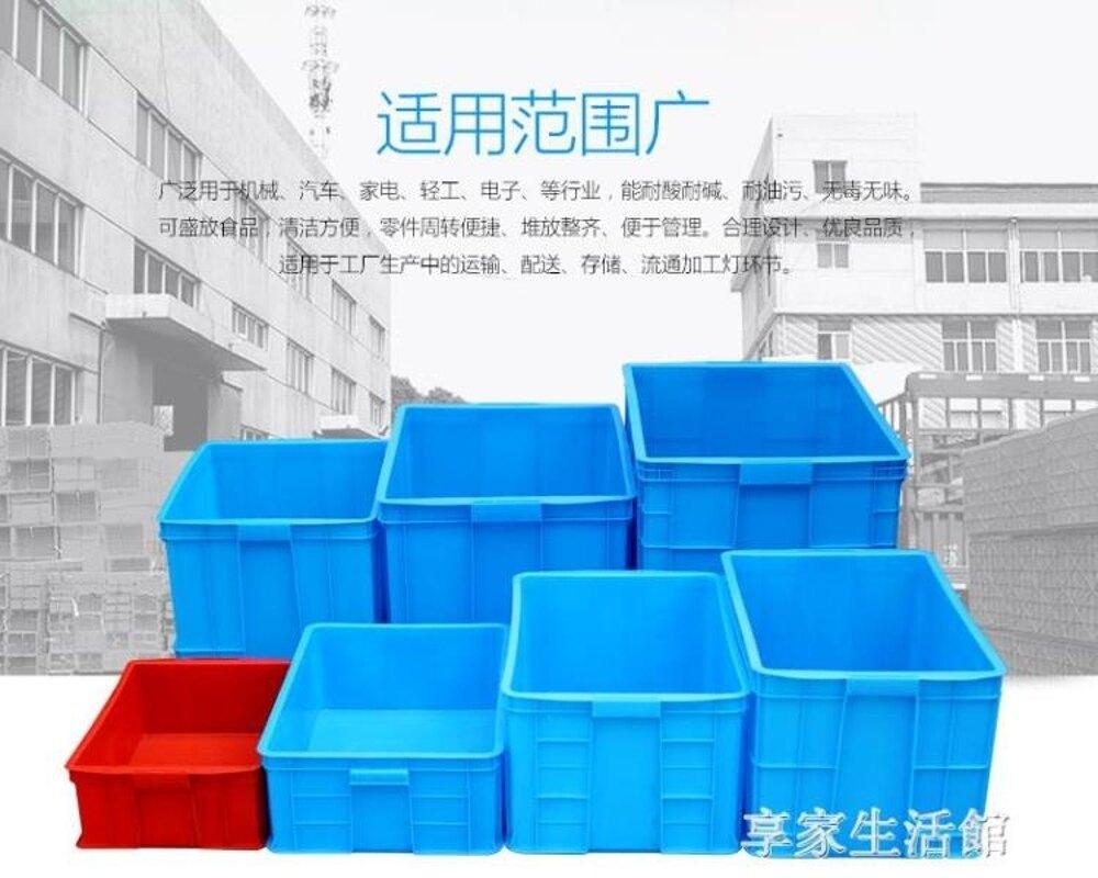 免運 周轉箱塑料箱加厚貨架盒帶蓋塑膠箱紅黃藍色物料盒大號收納儲物箱