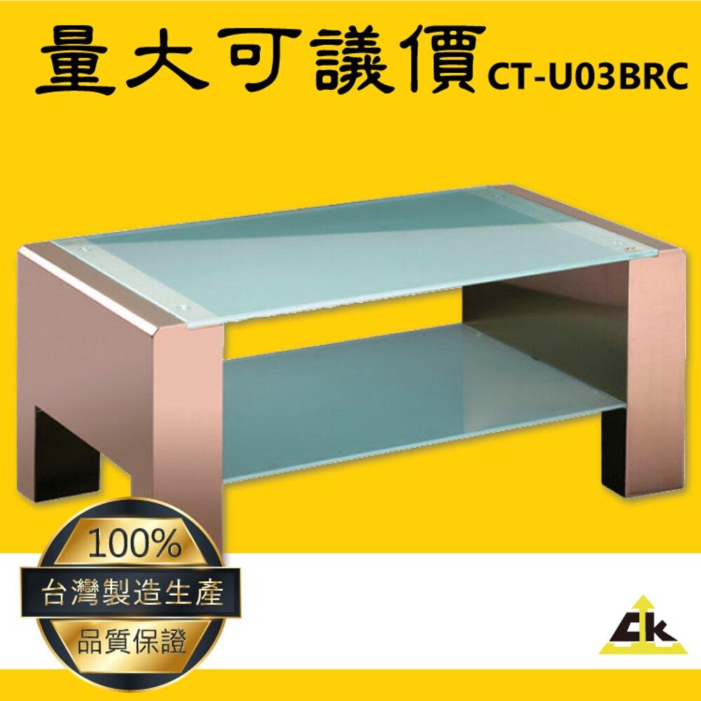 【10組以上接單】CT-U03BRC 倒U字型主桌-古銅色不銹鋼電鍍 客廳桌/電視桌/咖啡桌/長型桌子/家用家具