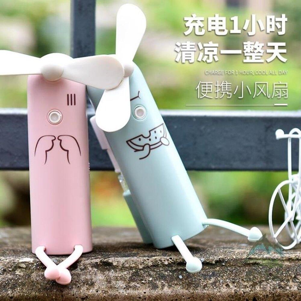 小電風扇usb便攜式手持噴霧補水小型可愛隨身可充電超靜音