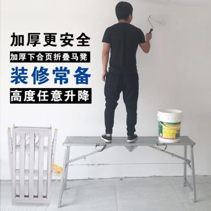 馬凳折疊升降加厚刮膩子施工程梯子室內平台馬登多功能裝修腳手架