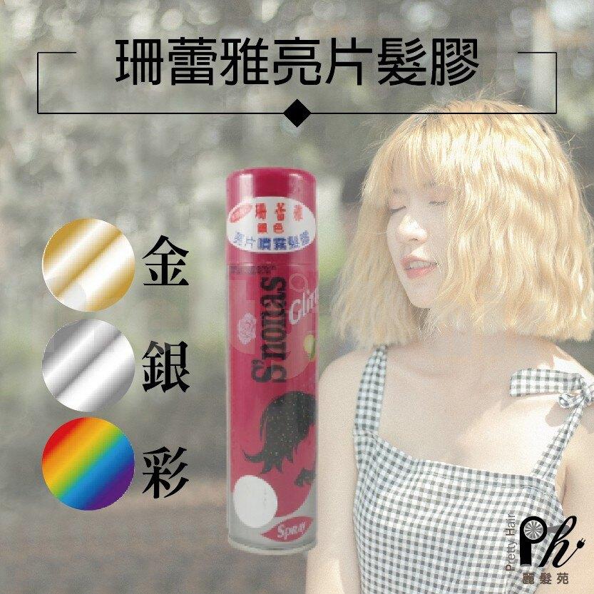 【麗髮苑】珊蕾雅亮片髮膠 暫時上色 均勻 快速漂退 漂髮 退色 染髮 美髮沙龍專業
