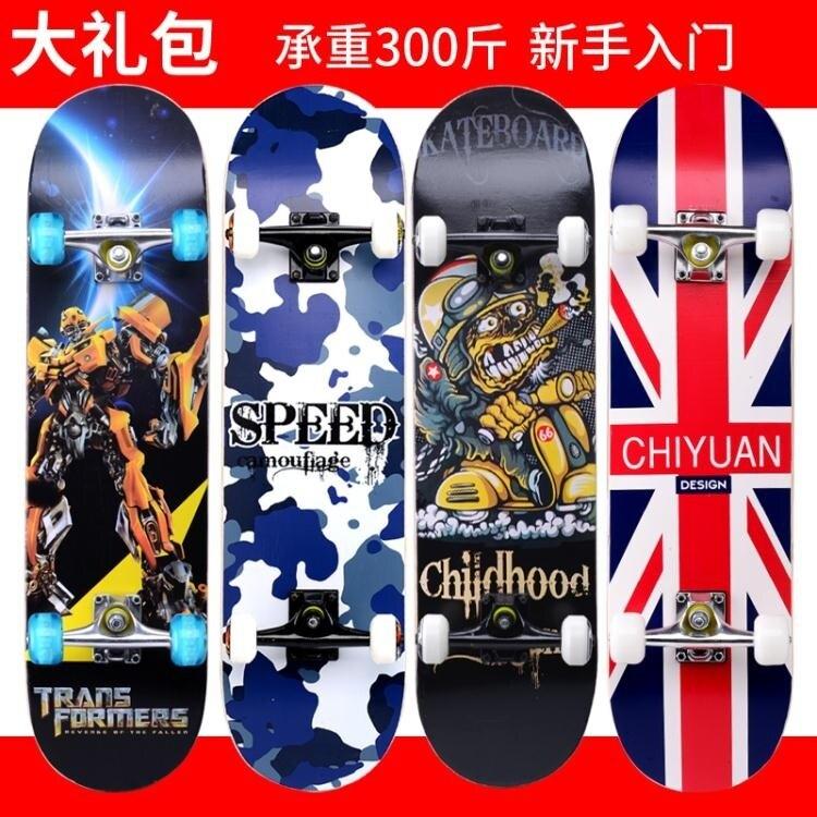 四輪滑板初學者雙翹板青少年成人兒童男女生滑板專業楓木滑板車jy【快速出貨】