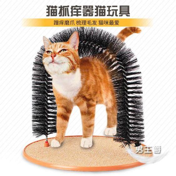 貓抓板貓咪玩具貓逗貓玩具貓咪抓癢蹭毛器毛絨布抓板拱橋蹭癢
