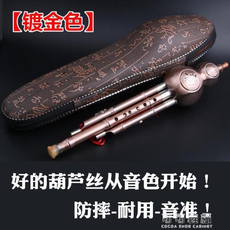 防摔耐用鍍銅葫蘆絲c調降b調成人學生專業演奏型葫蘆絲初學者樂器 可可鞋櫃 清涼一夏特價