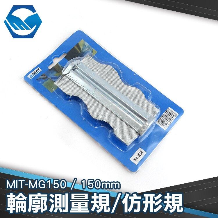 150mm輪廓規 仿形尺測量 木工輪廓 測量規 曲線樣板 仿形規 弧度半徑規 MG150