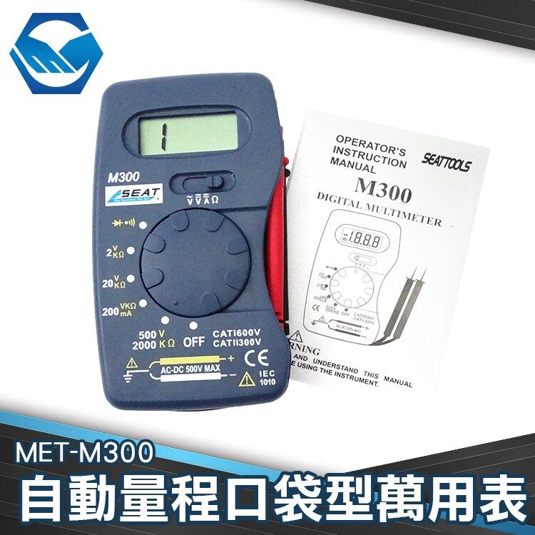 工仔人 自動量程口袋型萬用表 MET-M300 多功能萬用表 迷你小電表 口袋型萬用電表