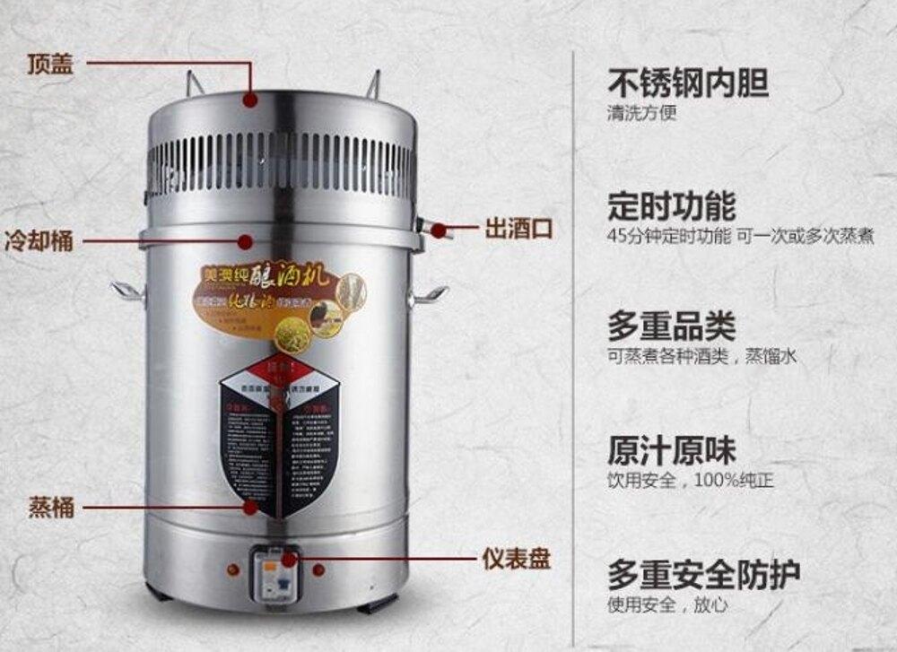 商用釀酒純露機蒸餾設備家用全自動白酒糧食酒葡萄酒蒸酒器   mks 瑪麗蘇