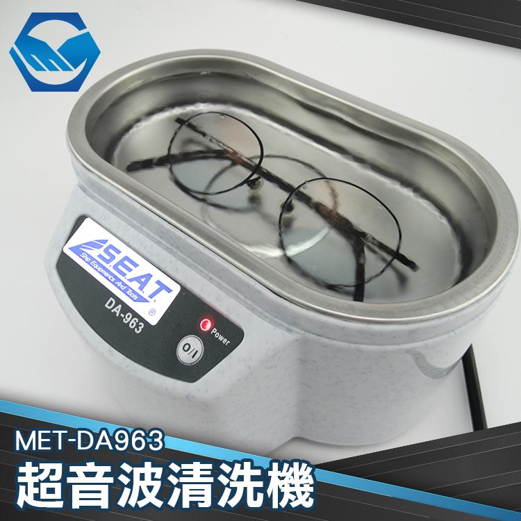 超音波清洗機 迷你 小型 超音波 洗淨器 清洗機 工仔人 MET-DA963