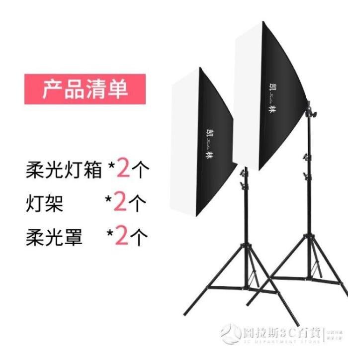 凱林攝影棚補光燈拍照柔光燈箱產品拍攝道具套裝小型便攜器材40/60/80/100cm