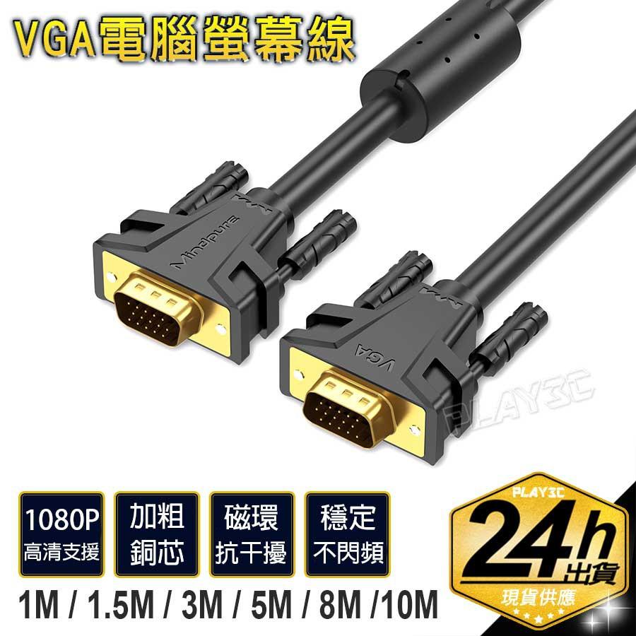 LX.VGA線 【1米/1.5米/3米/5米/8米/10米】全銅鍍金 工程線 D-SUB 電腦螢幕線