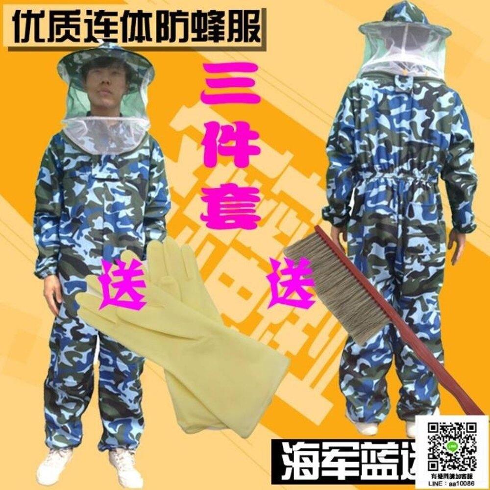 防蜂服防蜂衣 養蜂工具蜜蜂防蜂服迷彩服出口品質優質連身服防護衣蜂衣蜂帽  MKS薇薇家飾