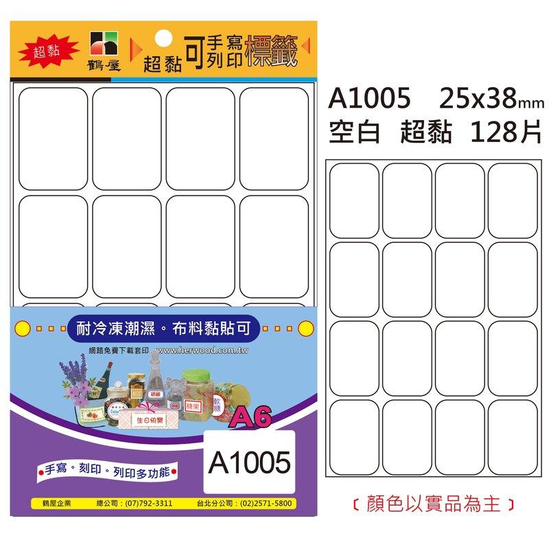 鶴屋#05 超粘標籤 A1005 空白 25*38mm/128片/包