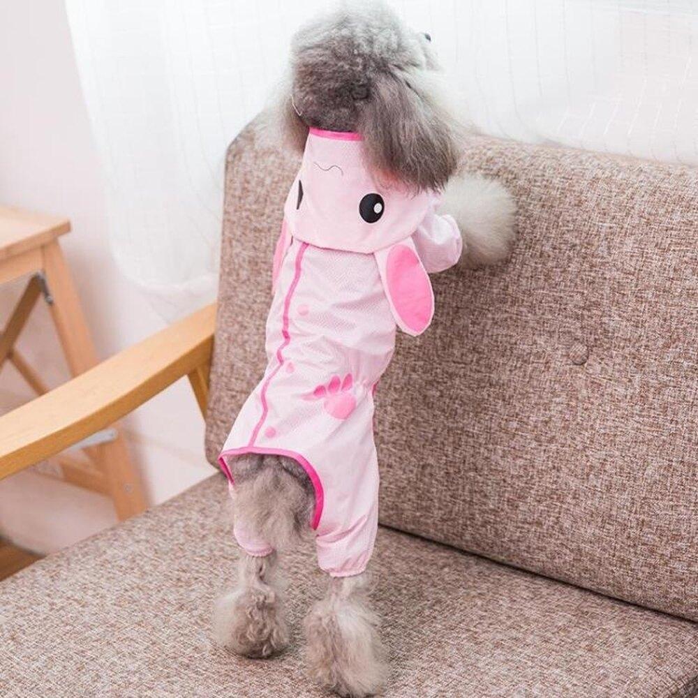 可愛小狗狗雨衣四腳防水全包連帽比熊博美泰迪衣服小型犬寵物雨披 好再來小屋