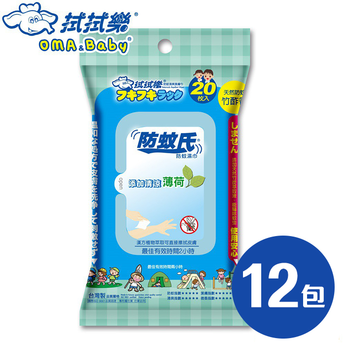 拭拭樂 防蚊氏防蚊濕巾 (20抽x12包) 防蚊蟲濕紙巾 / 擦拭手腳 1018 好娃娃