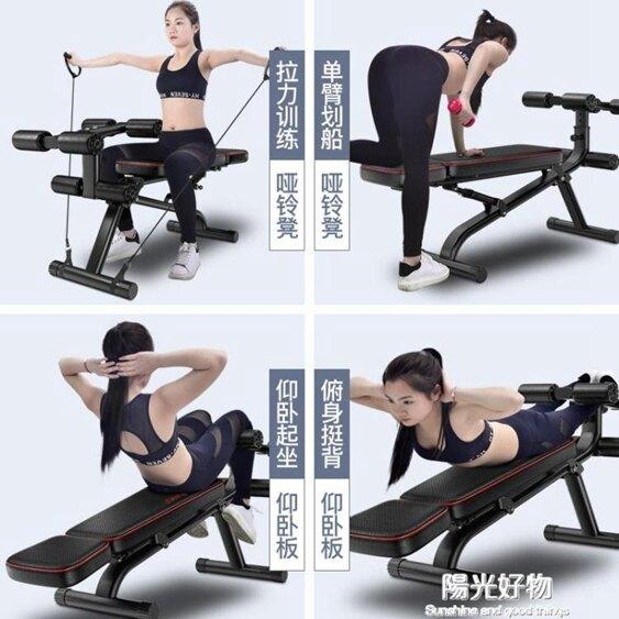 仰臥板啞鈴凳 家用收腹器多功能仰臥起坐健身器材健腹肌板 NMS陽光好物