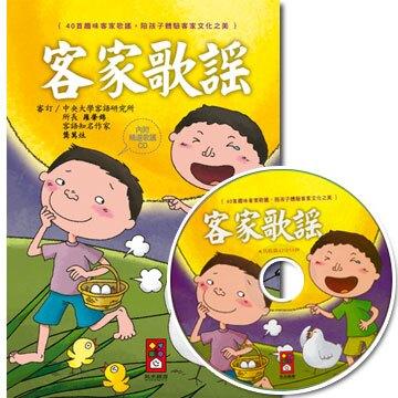 【風車圖書】客家歌謠(1書1CD)10140071