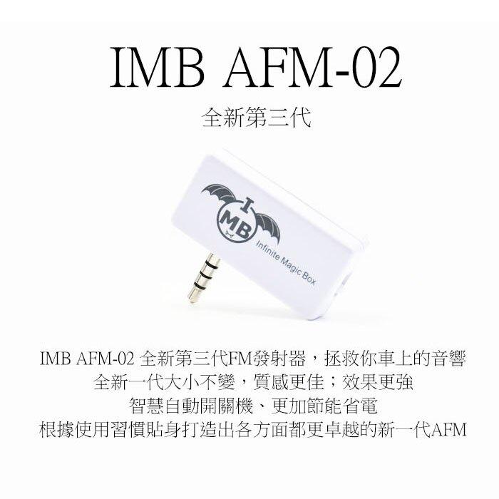 【全館折扣】 手機音樂連汽車音響 IMB AFM-02 FM發射器 無線 音源轉換器 車用mp3 免持聽筒 語音導航