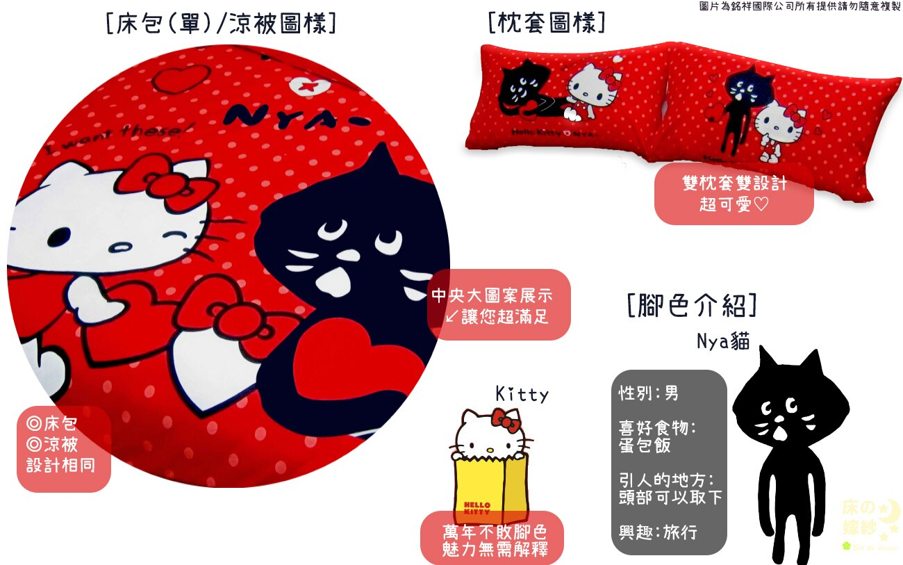 """[獨家]日本授權""""KITTY""""系列雙人床包組 /涼被[ Nya貓聯名款 ]現在買床包組就送$360 Kitty 抱枕一顆"""