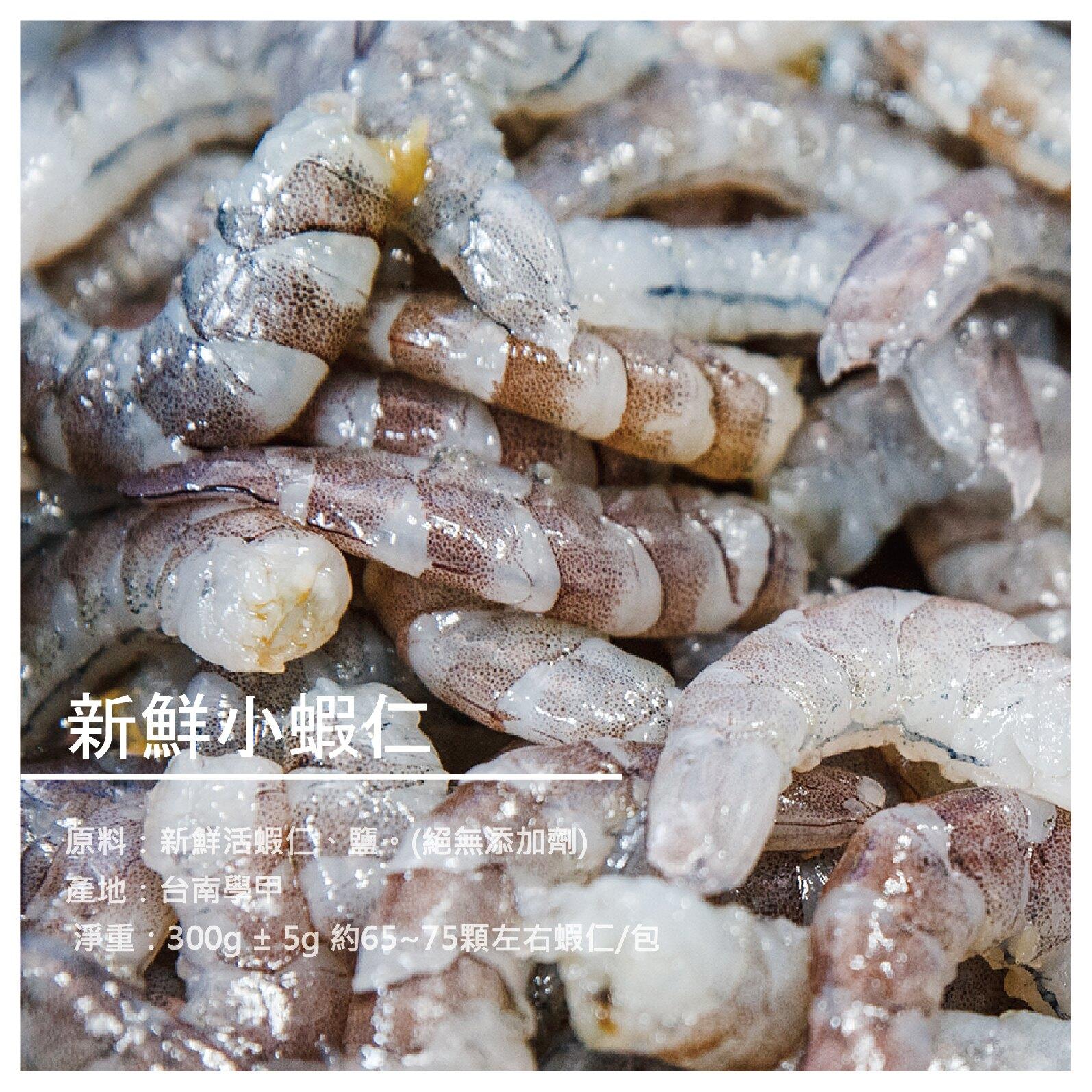 【洪氏鮮蝦】新鮮小蝦仁 /300g