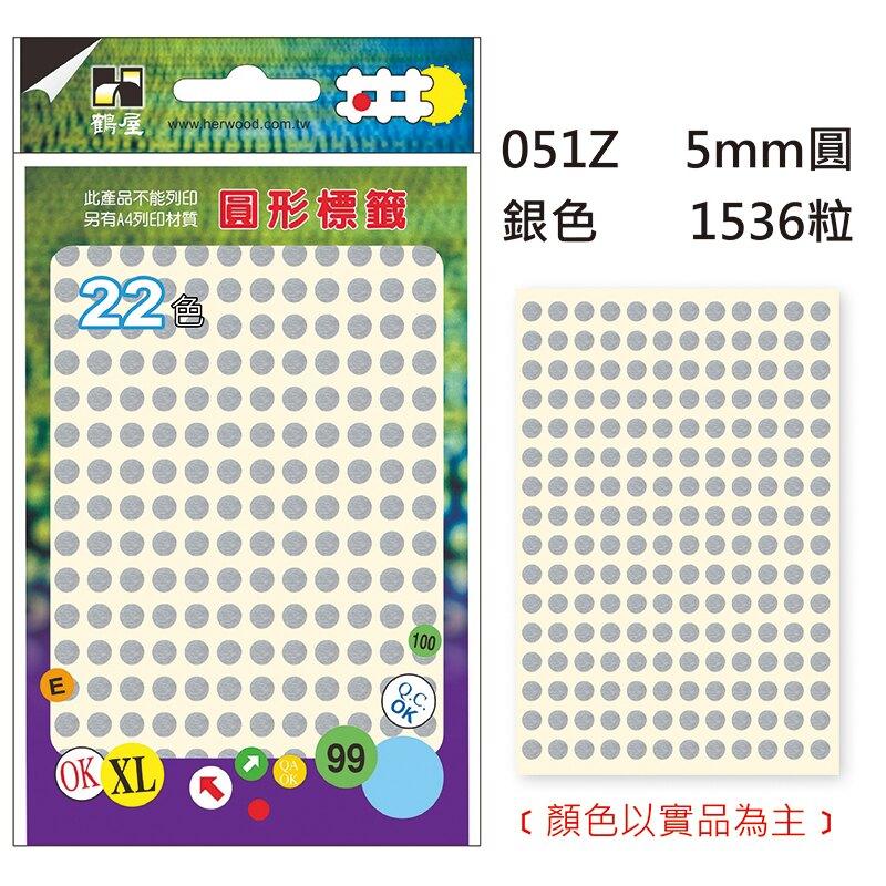 鶴屋Φ5mm圓形標籤 051Z 銀色 1536粒/包(共14色)
