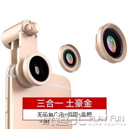 手機鏡頭 鏡頭廣角微距魚眼長焦通用攝影外置自拍抖音神器高清攝像頭 玩趣3C 全館八八折