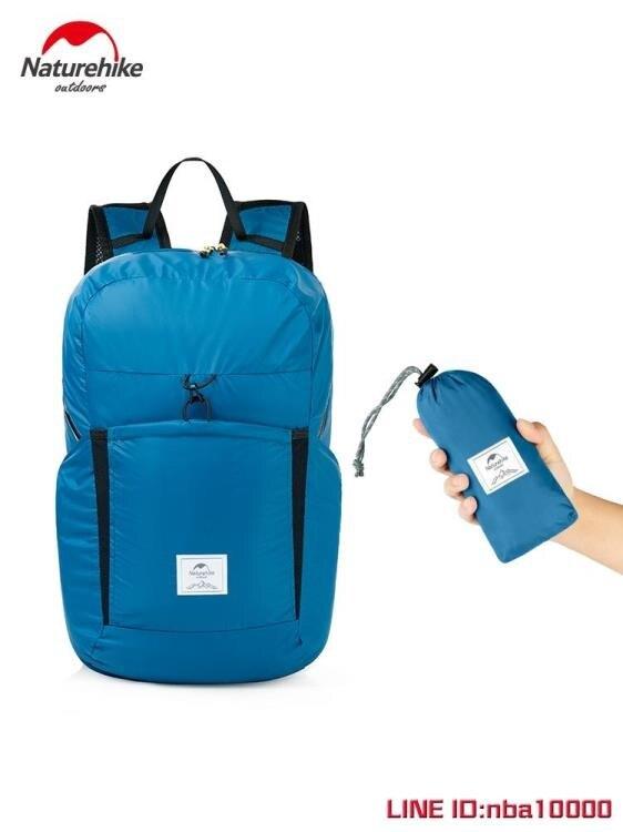 登山旅遊包NH挪客戶外超輕折疊背包男女徒步登山包便攜旅行後背包防水皮膚包