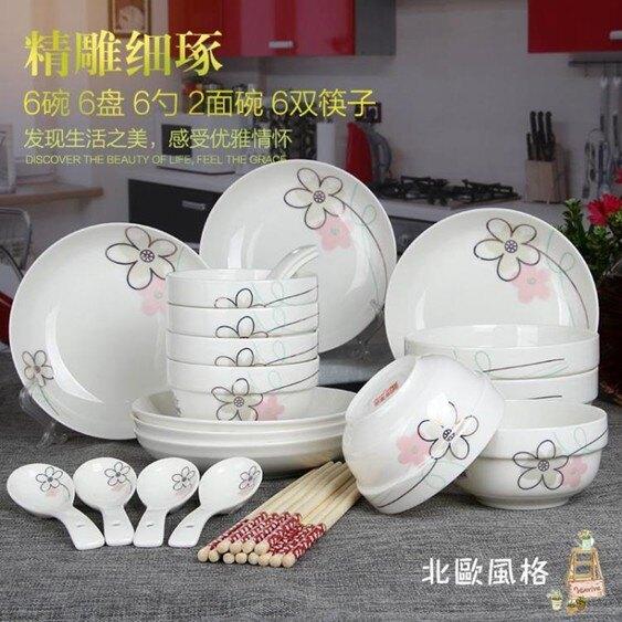 碗碟套裝創意6人碗碟套裝盤子碗具組合家用飯碗面碗中式餐具陶瓷碗盤碗筷  聖誕節禮物