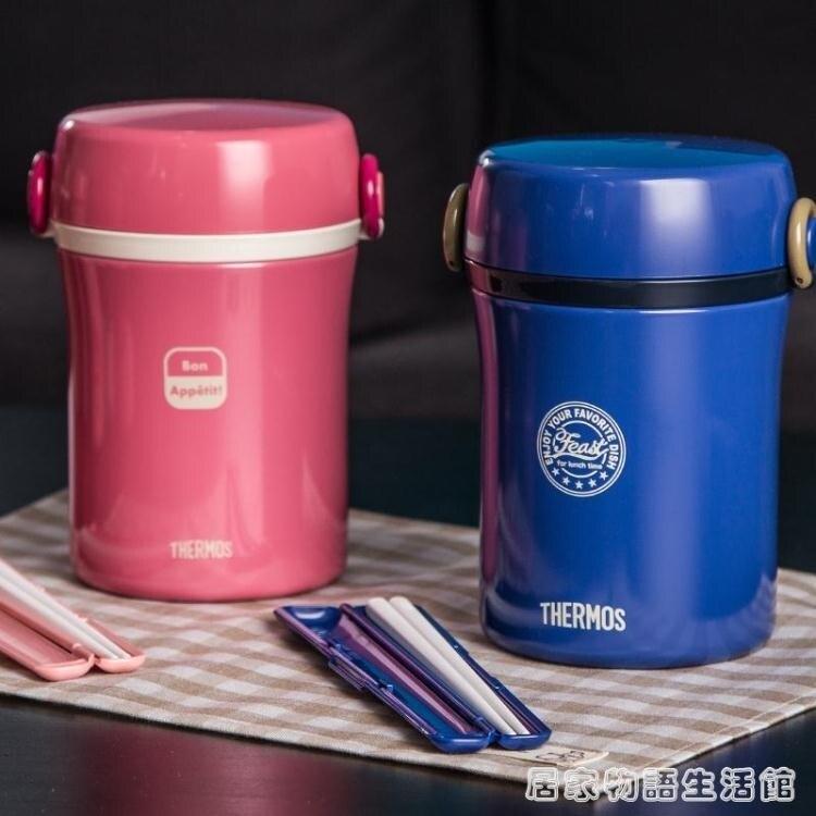 膳魔師兒童3層保溫飯盒餐具學生小便當盒湯盒帶包成人超長保溫桶  居家物語