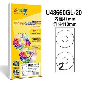彩之舞 U48660GL-20 進口彩雷亮面光碟標籤 1x2CD (內徑41mm) - 20張/包