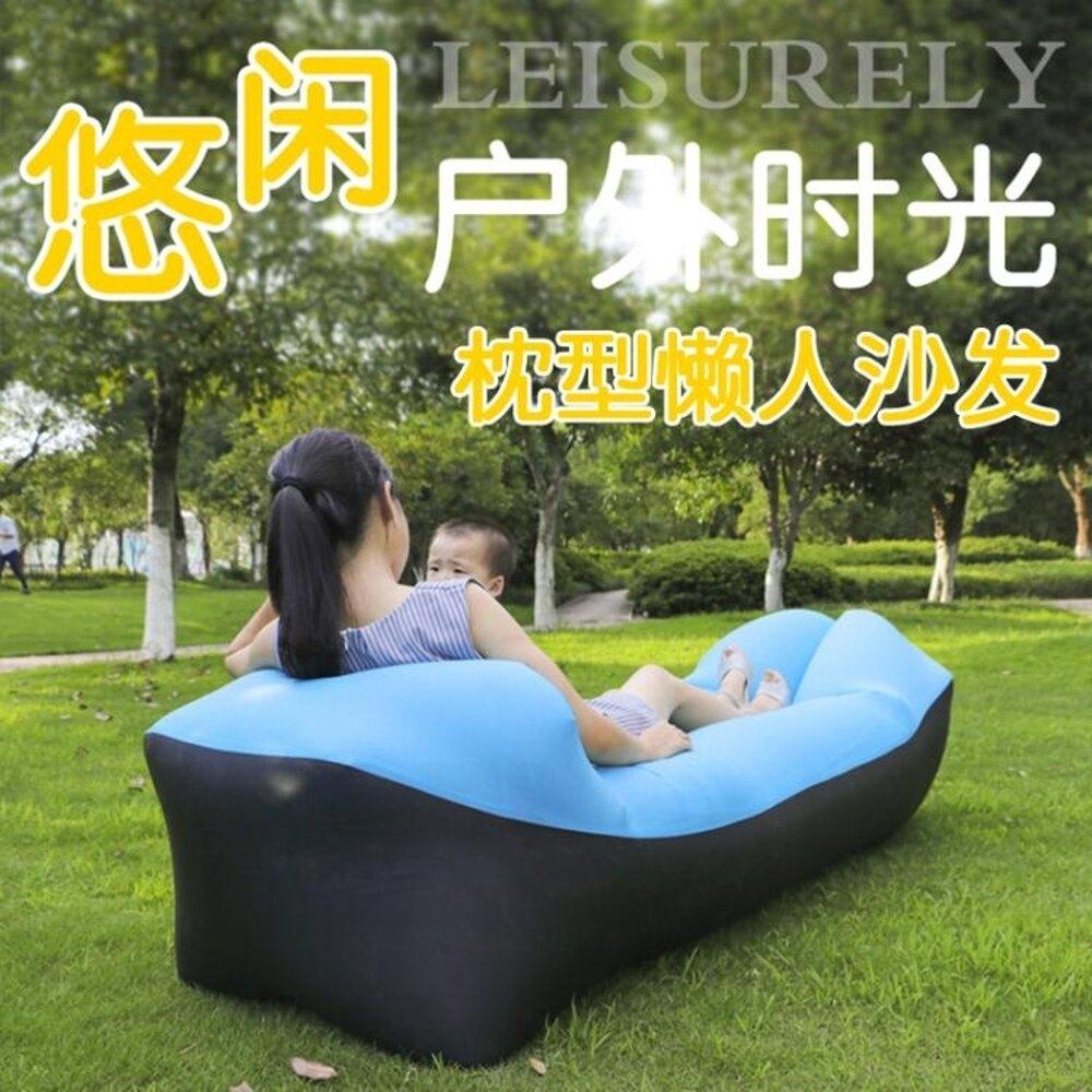 懶人充氣沙髮沙灘空氣沙髮野營折疊充氣睡袋單人LX 年貨節預購