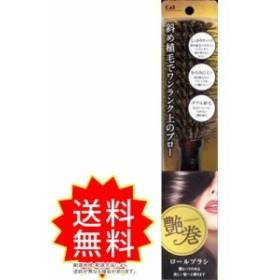 KQ1546艶巻-ADEMAKI-ロールブラシ 貝印 ブラシ 貝印 通常送料無料