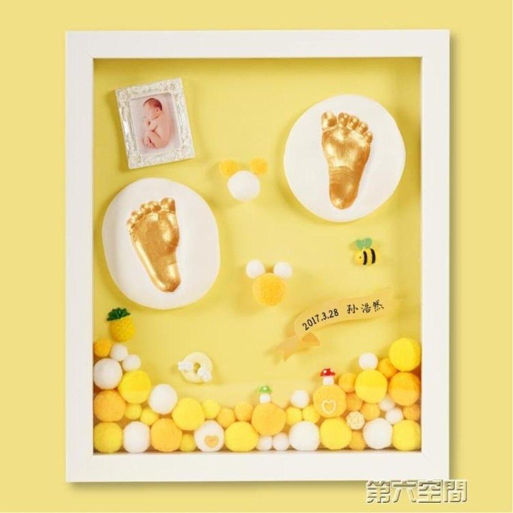 手足印泥 寶寶手足印泥手腳印手印相框嬰兒紀念品新生兒童滿月百天周歲禮物 第六空間 聖誕節禮物