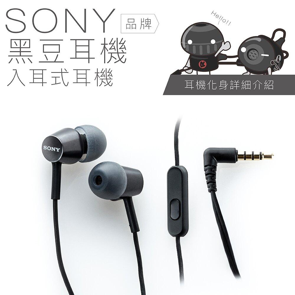 【線控耳機】SONY 特色系列●黑豆耳機● 入耳式 線控麥克風 【保固一年】