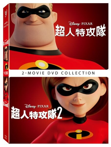 【停看聽音響唱片】【DVD】超人特攻隊1+2套裝預購版