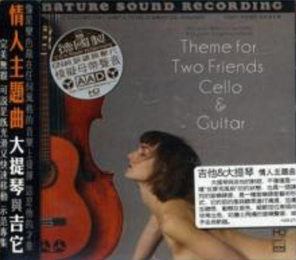 【停看聽音響唱片】【CD】吉他與大提琴 情人主题曲