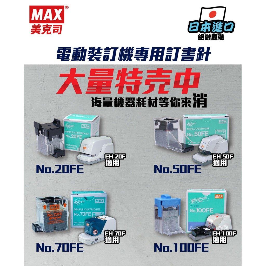 【勁媽媽商城】電動訂書機 No.100FE訂書針【十盒】(每盒5000支入) MAX EH-100F專用裝訂機 釘書針