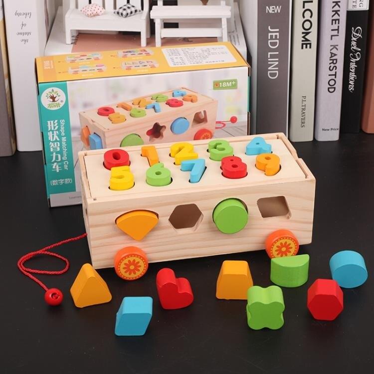 嬰幼兒童早教益智玩具木制多孔拖車形狀數字認知拼圖積木智力盒