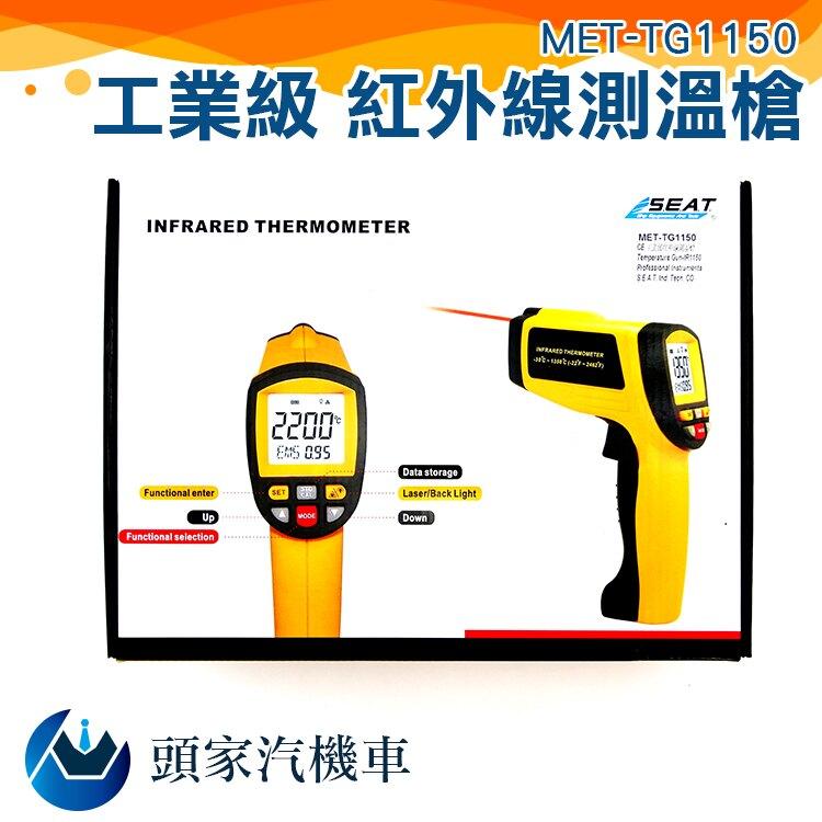 『頭家工具』 -30℃~1150℃ 測溫計 溫度測量儀 工業紅外線溫度槍 TG1150