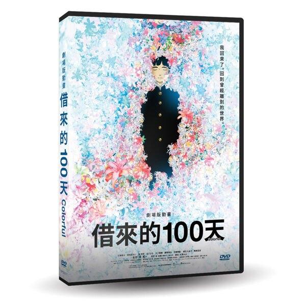 【停看聽音響唱片】【DVD】劇場版動畫 借來的100天