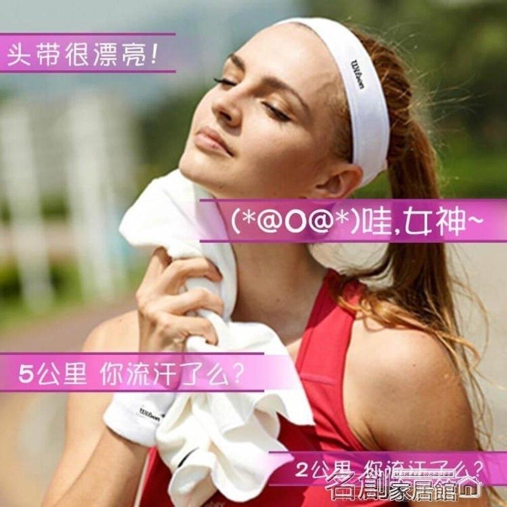 運動頭帶男吸汗帶網球跑步籃球女發帶頭套純棉頭巾頭戴健身 名創家居館